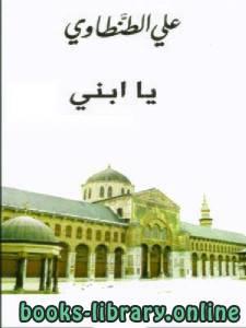 قراءة و تحميل كتاب ياابني نسخة مصورة PDF