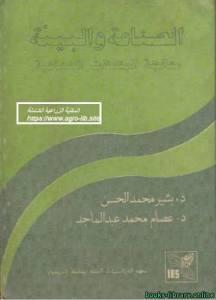 قراءة و تحميل كتاب الصناعة والبيئة PDF