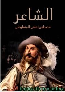 قراءة و تحميل كتاب الشاعر مصطفى النفلوطى PDF