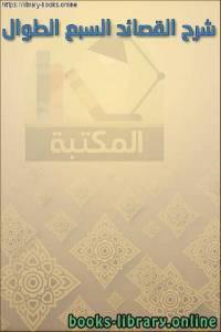 قراءة و تحميل كتاب شرح القصائد السبع الطوال PDF