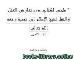 قراءة و تحميل كتاب ملخص لكتاب درء تعارض العقل والنقل لشيخ الإسلام ابن تيمية PDF