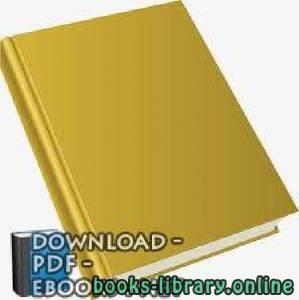 قراءة و تحميل كتاب حفظ نطق وترجمة كلمات انجليزية الجزء 3 PDF