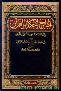 قراءة و تحميل كتاب الجامع لأحكام القرآن تفسير القرطبي PDF