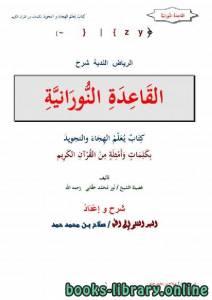 قراءة و تحميل كتاب  رسالة الرياض الندية شرح القاعدة النورانية PDF