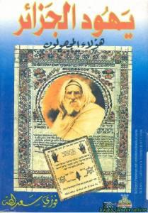 قراءة و تحميل كتاب كتاب يهود الجزائر... هؤلاء المجهولون PDF