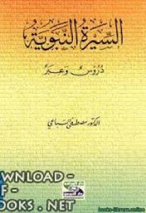 قراءة و تحميل كتاب  السيرة النبوية دروس وعبر PDF