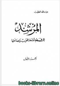 قراءة و تحميل كتاب المرشد الى فهم اشعار العرب PDF