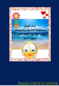 قراءة و تحميل كتاب نداء الروح للاشعار والخواطر PDF