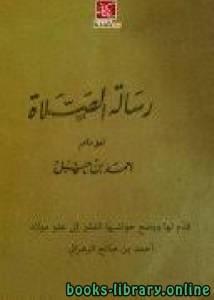 قراءة و تحميل كتاب رسالة الصلاة PDF