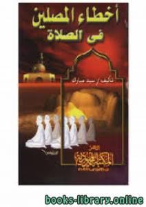 قراءة و تحميل كتاب أخطاء المصلين في الصلاة PDF
