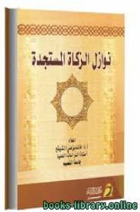 قراءة و تحميل كتاب نوازل الذكاة المستجدة  PDF