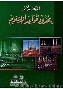 قراءة و تحميل كتاب الإعلام بحدود قواعد الإسلام PDF