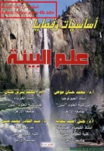 قراءة و تحميل كتاب أساسيات وقضايا علم البيئة PDF