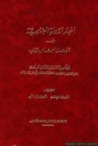قراءة و تحميل كتاب أخبار الدولة العباسية PDF