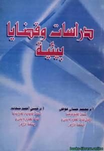 قراءة و تحميل كتاب دراسات وقضايا بيئية PDF