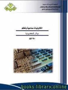 قراءة و تحميل كتاب دوائر الكترونية PDF