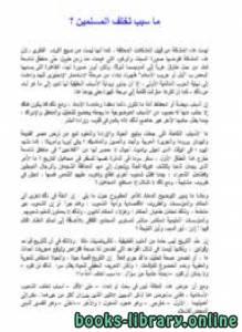 قراءة و تحميل كتاب أسباب التخلف PDF