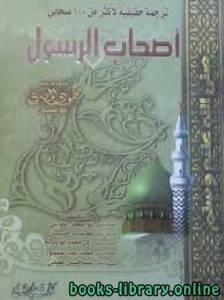 قراءة و تحميل كتاب أصحاب الرسول PDF