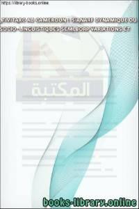قراءة و تحميل كتاب DYNAMIQUE DU FRANÇAIS AU CAMEROUN : CRÉATIVITÉ, VARIATIONS ET PROBLÈMES SOCIO-LINGUISTIQUES PDF