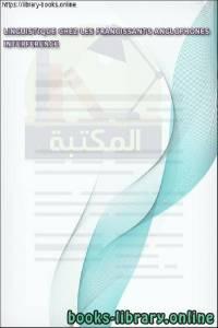 قراءة و تحميل كتاب INTERFERENCE LINGUISTIQUE CHEZ LES FRANCISSANTS ANGLOPHONES PDF