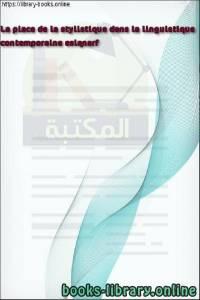 قراءة و تحميل كتاب La place de la stylistique dans la linguistique française contemporaine PDF