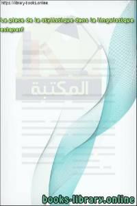 قراءة و تحميل كتاب La place de la stylistique dans la linguistique française PDF