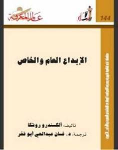 قراءة و تحميل كتاب الإبداع العام والخاص PDF