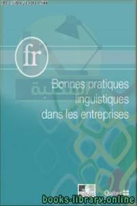 قراءة و تحميل كتاب Bonnes pratiques linguistiques dans les entreprises PDF