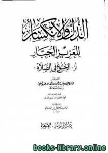 قراءة و تحميل كتاب الذل والانكسار للعزيز الجبار أو (الخشوع في الصلاة ) نسخة مصورة PDF
