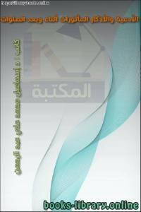 قراءة و تحميل كتاب الأدعية والأذكار المأثورات أثناء وبعد الصلوات PDF