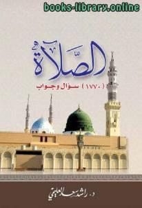 قراءة و تحميل كتاب الصلاة (1770 سؤال وجواب) PDF