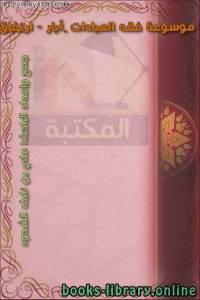 قراءة و تحميل كتاب موسوعة فقه العبادات – آبار - ارْتِفَاقٌ PDF