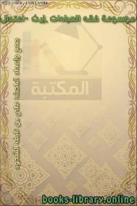 قراءة و تحميل كتاب موسوعة فقه العبادات – إرث -اعتدال PDF