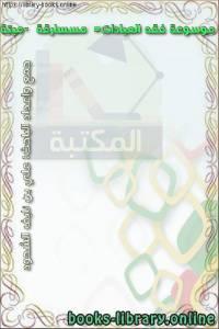 قراءة و تحميل كتاب موسوعة فقه العبادات=  مسسارقة  -ميتة PDF