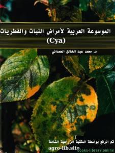 قراءة و تحميل كتاب الموسوعة العربية لأمراض النبات والفطريات (Cya) PDF
