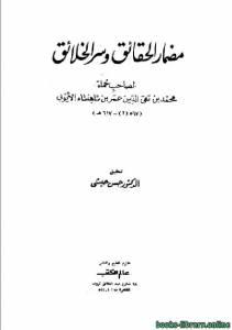 قراءة و تحميل كتاب مضمار الحقائق وسر الخلائق PDF