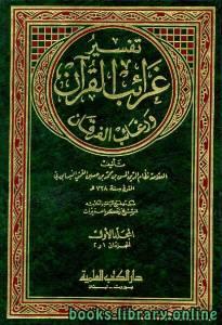قراءة و تحميل كتاب غرائب القرآن ورغائب الفرقان PDF