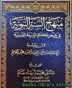 قراءة و تحميل كتاب منهاج السنة النبوية PDF