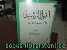 قراءة و تحميل كتاب القول الرشيد في حقيقة التوحيد PDF