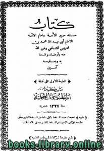 قراءة و تحميل كتاب مسند الشافعي PDF