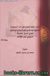 قراءة و تحميل كتاب الإقليد من أحكام التجويد (أول مؤلَّف نجدي في علم التجويد) PDF