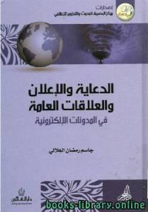 قراءة و تحميل كتاب الدعاية والاعلان والعلاقات العامة فى المدونات الالكترونية PDF