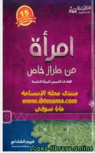 قراءة و تحميل كتاب امراة من طراز خاص العادات الخمسة للمراة الناجحة PDF