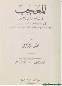 قراءة و تحميل كتاب المعجب في تلخيص أخبار المغرب PDF