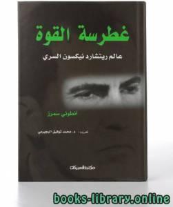 قراءة و تحميل كتاب غطرسة القوة عالم ريتشارد نيكسون السري PDF