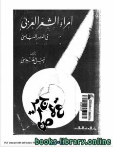 قراءة و تحميل كتاب امراء الشعر العربي فى العصر العباسى PDF