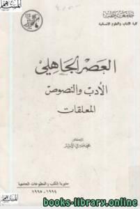 قراءة و تحميل كتاب العصر الجاهلى الادب والنصوص المعلقات PDF