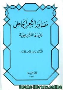 قراءة و تحميل كتاب مصادر الشعر الجاهلى وقيمتها التاريخية PDF