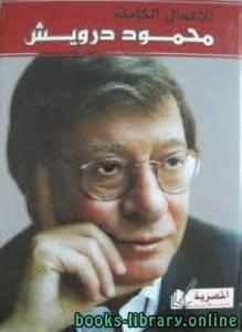قراءة و تحميل كتاب محمود درويش الذي عرفت PDF