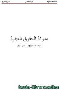 قراءة و تحميل كتاب مدونة الحقوق العينية PDF